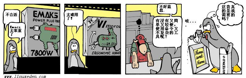 漫画:完美的编辑器存在吗?