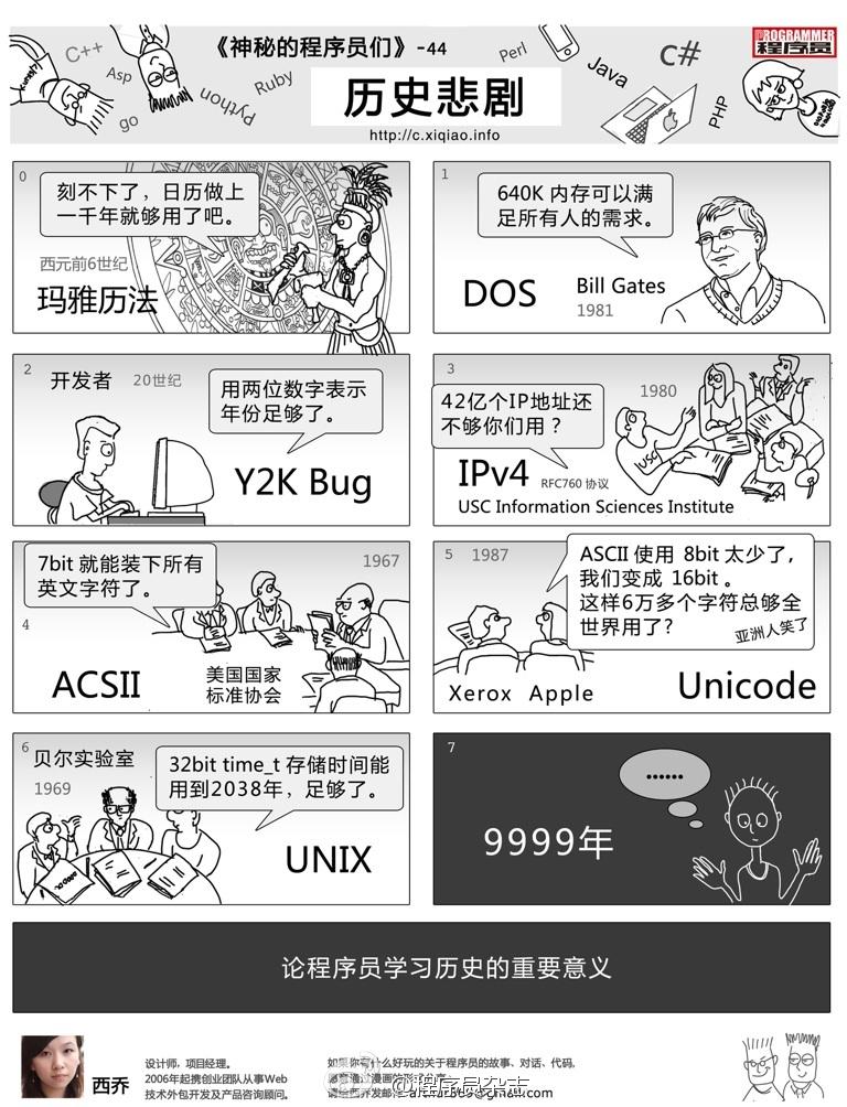 漫画:盘点IT历史悲剧