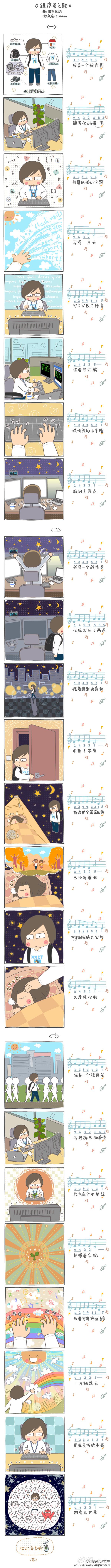 漫画:程序员之歌