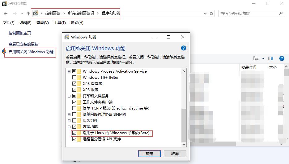 图1:Windows10内置Linux子系统初体验