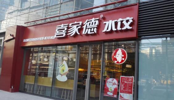 包饺子也能走上人生巅峰?这家饺子店的员工已年入50万!