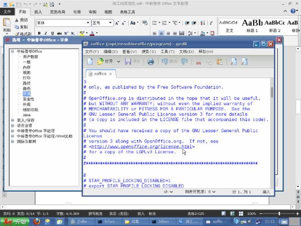 """除红芯还有谁""""自主""""?盘点国产爱抄的开源软件"""