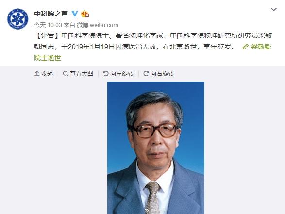 中科院院士、著名物理化学家梁敬魁逝世:享年87岁