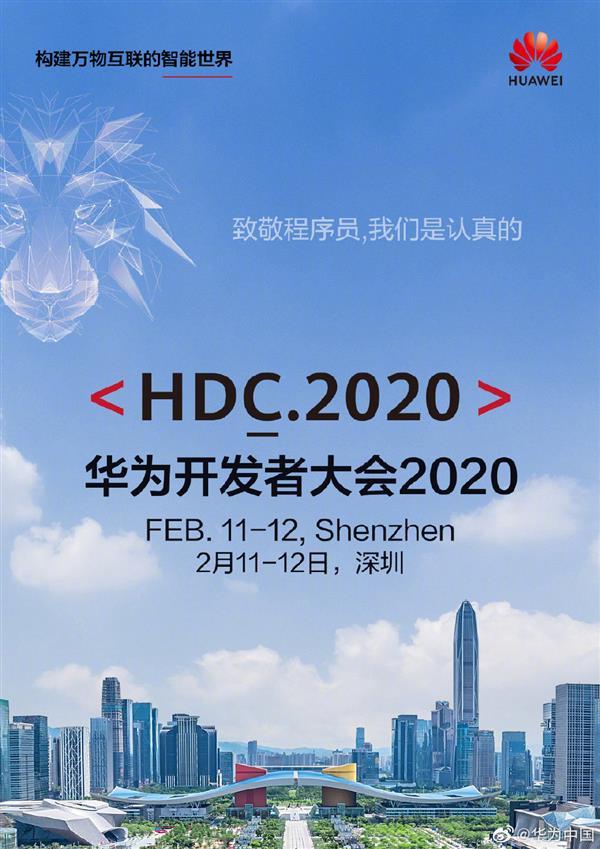华为2020年开发者、生态大会连开 鸿蒙系统要上手机了?
