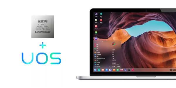 国产统一操作系统UOS龙芯版上线:自带商店、原生AI应用