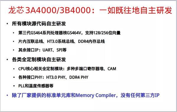 """性能追平AMD""""挖掘机""""!龙芯3A4000/3B4000官方详解:完全自主研发"""