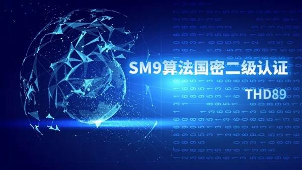 紫光安全芯片通过SM9算法国密二级认证:数据可保持25年