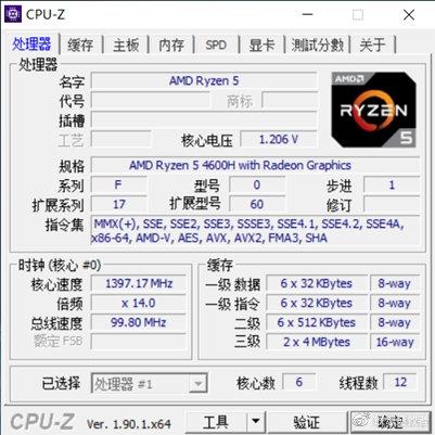 联想公布锐龙5 4600H性能:多核性能大胜酷睿i7-10750H