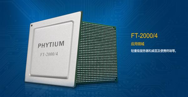 重庆第一台全国产计算机下线:还有ARM架构的飞腾CPU