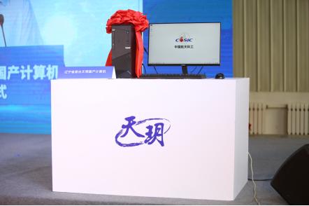 辽宁第一台国产PC下线:年产10万台、价值35亿元