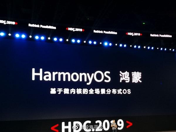 鸿蒙2.0来了?!华为开发者大会HDC 2020宣布