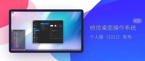 免费下载  统信桌面操作系统V20个人版(1011)发布:流畅度大大提升