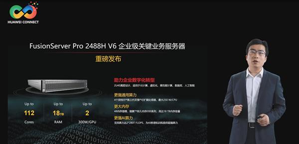 Intel确认向华为供货:联合发布新一代服务器 基于x86架构