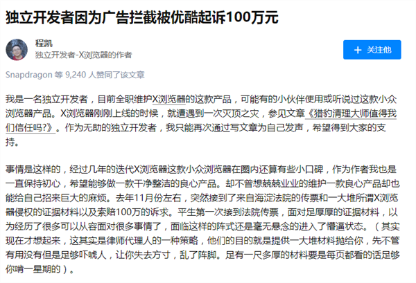 程序员去广告被索赔100万元 网友算了笔账:真的不无辜