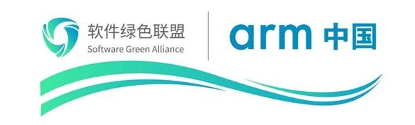 ARM安谋中国宣布加入软件绿色联盟:赋能中国芯
