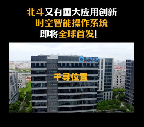"""千寻发布全球首个""""时空智能操作系统"""" 代号""""昆仑镜"""""""